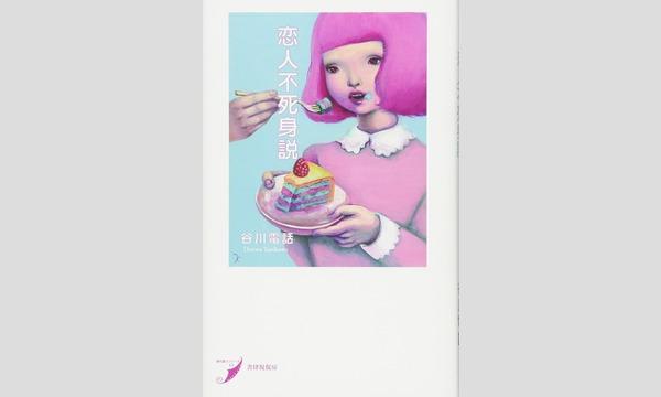 谷川電話×伊藤紺「わたし、短歌、生活と恋」 イベント画像2