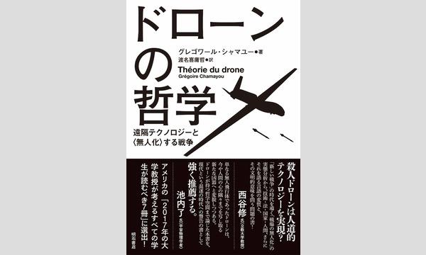 本屋bandbの渡名喜庸哲×吉川浩満「ドローンと人間の未来」イベント
