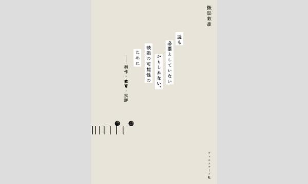 本屋bandbの諏訪敦彦×高山明「慣習化された映画/演劇の外へ」イベント