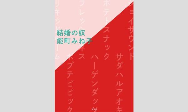 本屋bandbの能町みね子×水野しず「世代の断絶」イベント