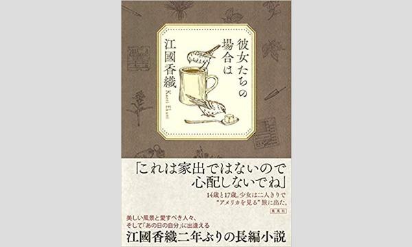 本屋bandbの江國香織×柴田元幸「私たちが見たアメリカと、あの日の自分」イベント