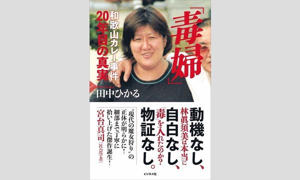 田中ひかる×高橋ユキ「和歌山カレー事件から20年 林真須美と木嶋佳苗2人の『毒婦』、そしてオンナの事件の語られ方」 イベント画像1