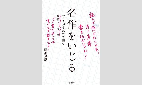 阿部公彦×都甲幸治「大学の先生は、普段どうやって本を読んでいるのか」 in東京イベント