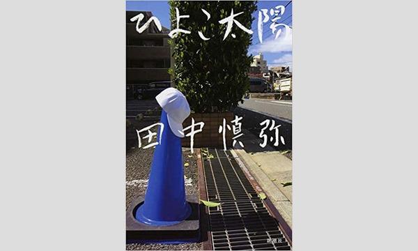 田中慎弥×柴崎友香「虚実のあわい、わかりあえなさを描くということ」 イベント画像1