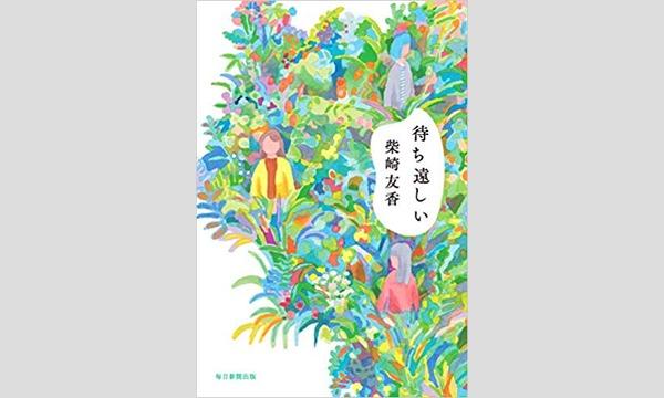 田中慎弥×柴崎友香「虚実のあわい、わかりあえなさを描くということ」 イベント画像2