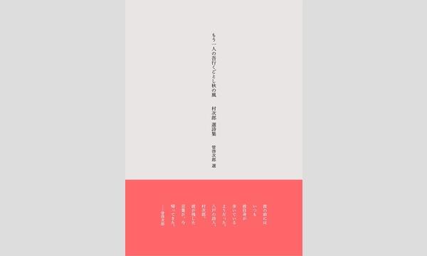 小池昌代×管啓次郎「村次郎を発見しよう(全2回)第1夜 鮫の詩人、村次郎」 イベント画像1