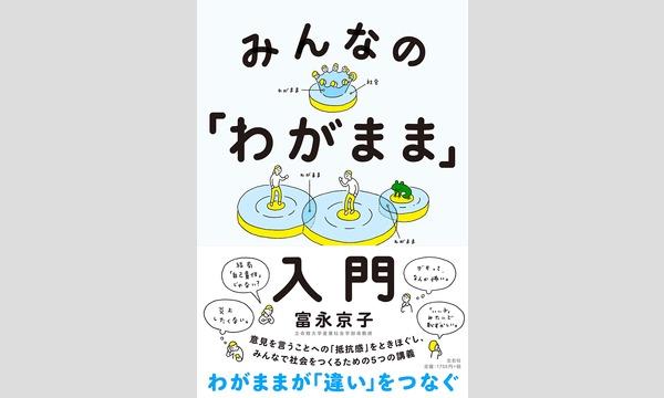 富永京子×桃山商事 「恋愛と社会運動から考える。 私たちはなぜ「わがまま」が苦手なのか?」 イベント画像1