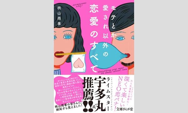 富永京子×桃山商事 「恋愛と社会運動から考える。 私たちはなぜ「わがまま」が苦手なのか?」 イベント画像2