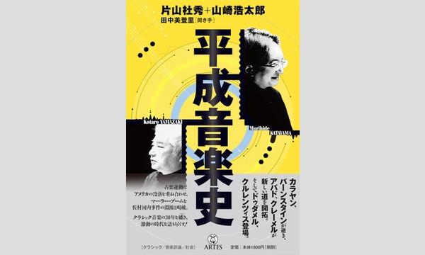 片山杜秀×山崎浩太郎「〈平成音楽史〉から〈令和音楽史〉を展望する!」 イベント画像1