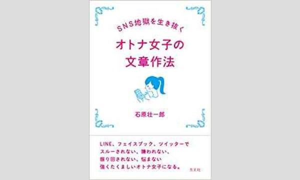 石原壮一郎×アオヤギミホコ「SNSで直面しがちな35の地獄について」 イベント画像1