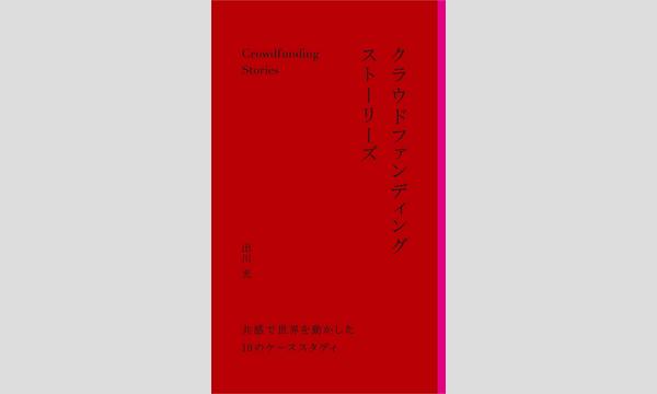 本屋bandbの湯川潮音×出川光「クラウドファンディングストーリーズを巡るいくつかの物語」イベント