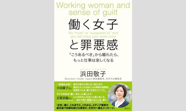 本屋bandbの浜田敬子×稲垣えみ子「仕事って、どうしたら楽しめる?」イベント