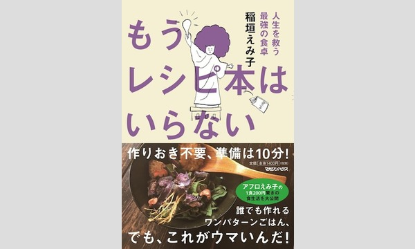 稲垣えみ子×按田優子「ラクな料理でラクに生きる」 イベント画像1