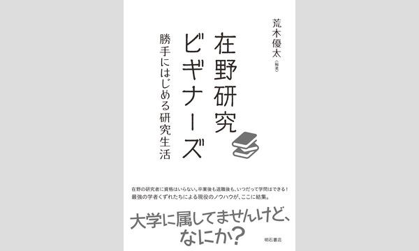 本屋bandbの荒木優太×河野真太郎「研究の場-在野とアカデミアとこれから」イベント