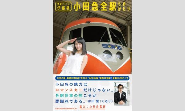 伊藤桃×中村葵「スペシャルバースデーパーティー」 イベント画像1