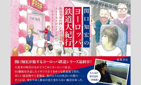 本屋bandbの関口知宏「鉄道旅を語る」イベント