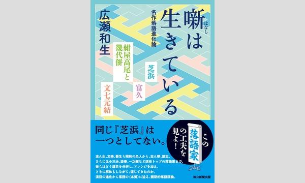 広瀬和生×サンキュータツオ×九龍ジョー「この落語家の工夫を見よ! 2017」 イベント画像1