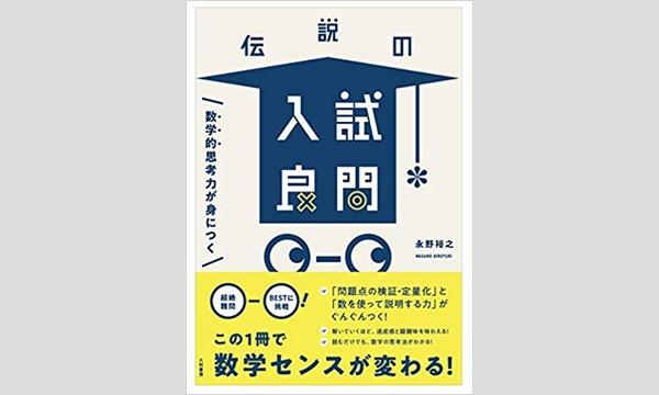 永野裕之×長岡亮介「なぜ数学を学ぶのか?」 イベント画像1