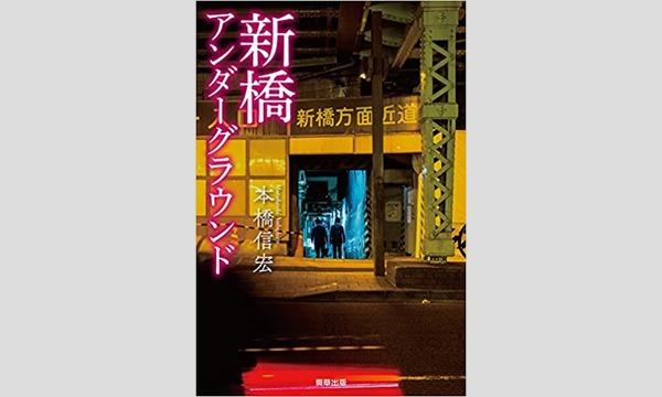 本橋信宏×東良美季×井上弘治「東京の異界、夜の闇」 in東京イベント