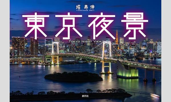 堀寿伸×中谷幸司「変貌を続ける大都会『東京』 ~夜景と再開発の視点からその未来に迫る」 イベント画像1