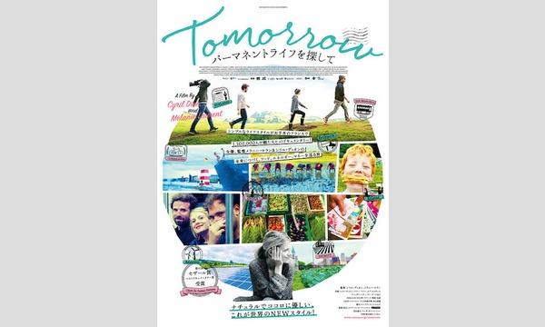野村友里×鶴田真由「わたしたちのパーマネントライフ」 イベント画像1