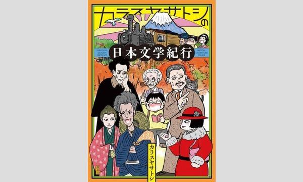 カラスヤサトシ×長嶋有×オカヤイヅミ「日本文学ケンケンガクガク」 in東京イベント