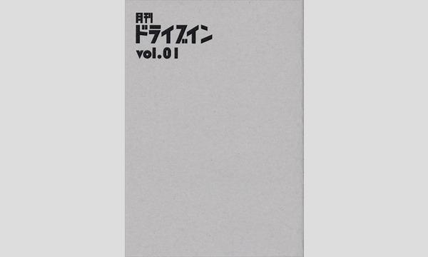 橋本倫史×亀和田武「かつてドライブインの時代があった」 イベント画像1