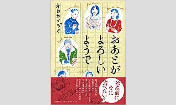オカヤイヅミ×春日太一「死ぬ前に、何を食べたい?」 in東京イベント