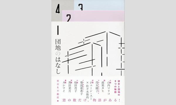 松田青子×池辺葵「物語で描く住まいのこと」 イベント画像1