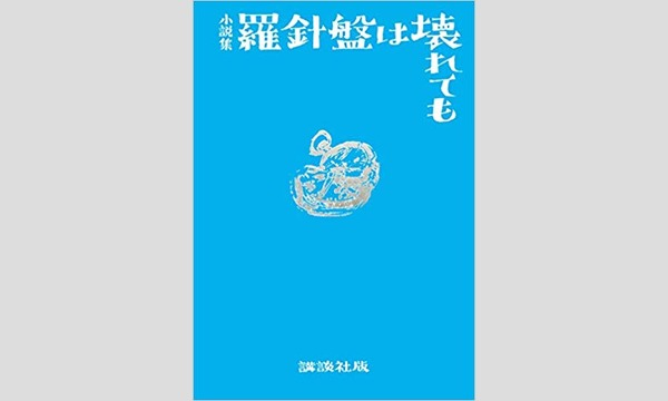 """西村賢太×木村綾子「西村賢太デビュー15年、なぜ""""私小説""""を書き続けるのか?」 イベント画像1"""