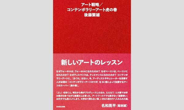 後藤繁雄×伊藤直樹 「アート戦略とはなにか?」 イベント画像1
