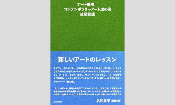 後藤繁雄×伊藤直樹 「アート戦略とはなにか?」 イベント画像2