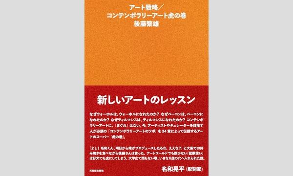 後藤繁雄×伊藤直樹 「アート戦略とはなにか?」 イベント画像3