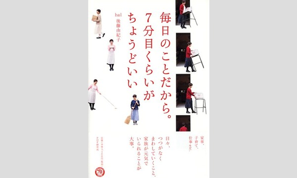 後藤由紀子×一田憲子『毎日のことだから。7分目くらいがちょうどいい』(PHP研究所)刊行記念 イベント画像1