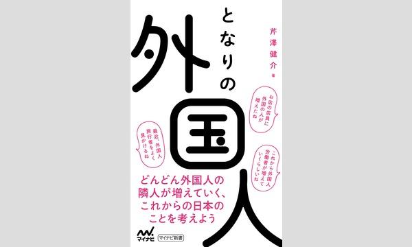 本屋bandbの芹澤健介×望月優大「私たちの隣人とは〜2020年代の日本を共に生きる」イベント