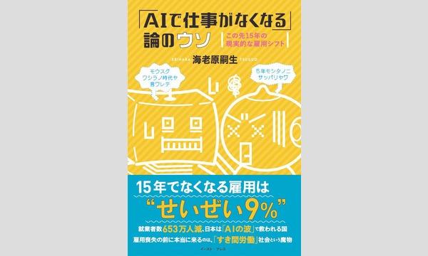 海老原嗣生×三津村直貴「仕事なくなるっていうたのに、ちっともなくなりまへんがな!」 イベント画像1