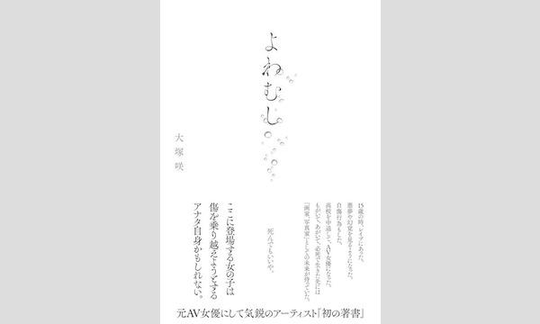 大塚咲×姫乃たま「女の子だった私たち。と、その後」 in東京イベント