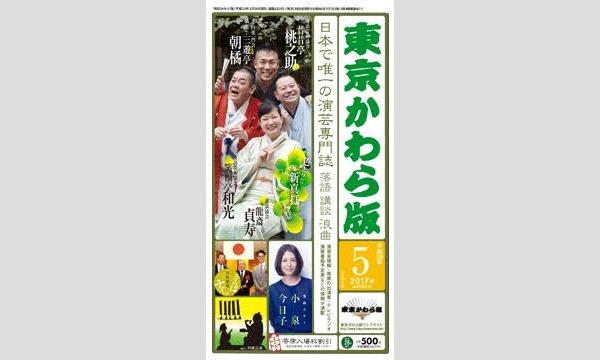 柳家東三楼×渡邉寧久「僕らが落語を聴く理由」 イベント画像1
