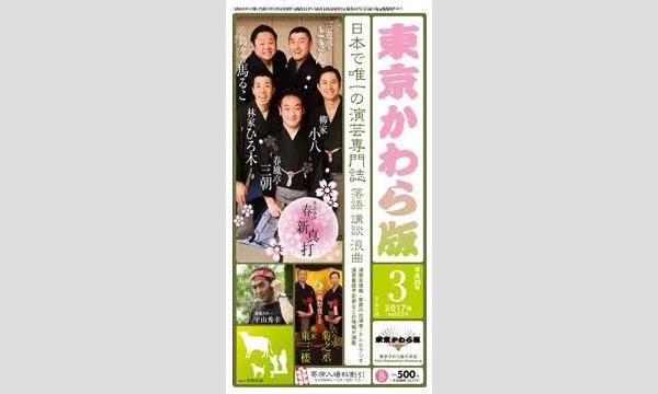 柳家東三楼×渡邉寧久「僕らが落語を聴く理由」 イベント画像2