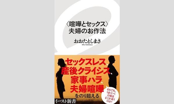 おおたとしまさ×今尾朝子×宇都直也「夫婦関係がうまくいく生き方、働き方」 イベント画像1