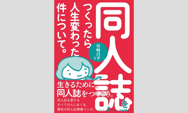 川崎昌平×pha「働きたくないし21世紀だし同人誌でもつくろうぜ」 イベント画像1