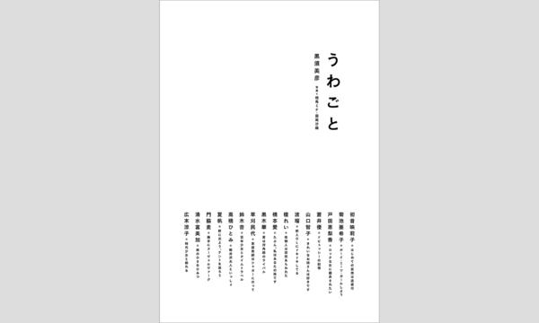 黒須美彦×長久允『うわごと』刊行記念 in東京イベント