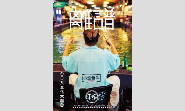 田中佑典×草彅洋平「台湾と日本のカルチャー、LIPの2018年」 イベント画像1