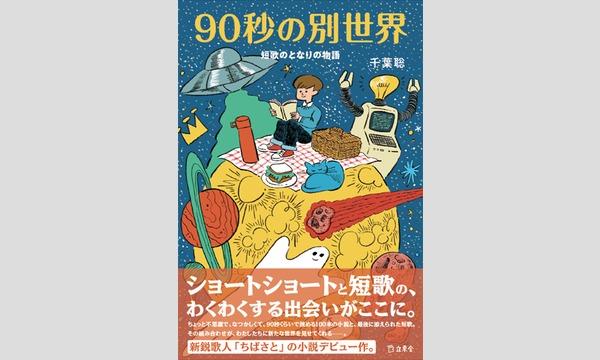 千葉聡×文月悠光「短歌と小説、融合のおもしろさ」 イベント画像1