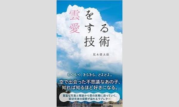 荒木健太郎×佐々木恭子×茂木耕作「ただひたすら雲を愛でる」『雲を愛する技術』(光文社新書)刊行記念 in東京イベント