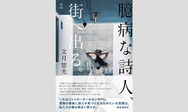 文月悠光×牧村朝子「臆病な詩人、まきむぅに会う。」 イベント画像1