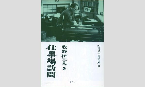 牧野伊三夫×遠藤哲夫「四月と十月文庫をおおいに語る」 イベント画像1