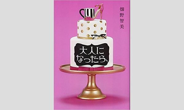 畑野智美×渡辺雄介「わたしたちにはときめきが必要だ――30代からの恋愛と、仕事の話」 イベント画像1
