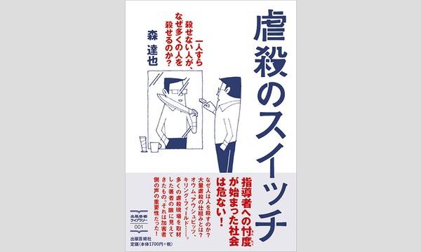 森達也×藤井誠二『なぜ日本では犯罪加害者家族が社会に叩かれ、つるし上げられるのか?」 イベント画像1