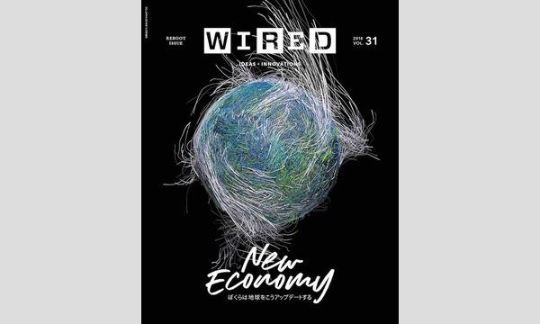 松島倫明×嶋浩一郎「新生『WIRED』が目指すもの」 イベント画像1
